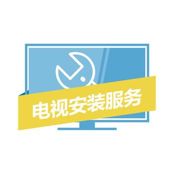 电视安装服务
