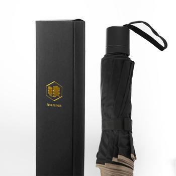 铁粉定制雨伞