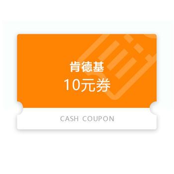 肯德基10元券
