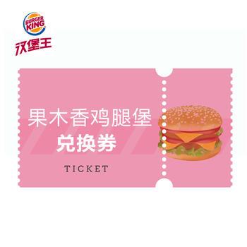 汉堡王果木香鸡腿堡