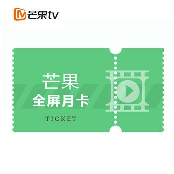 芒果TV月卡