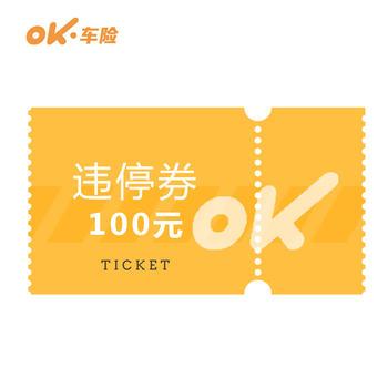 100元违停券