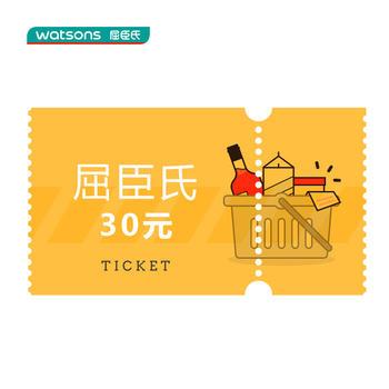 屈臣氏30元券