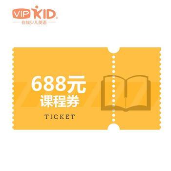 688元课程券