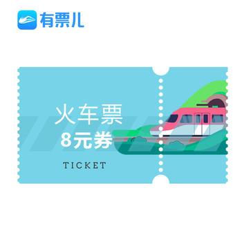 火车票8元券