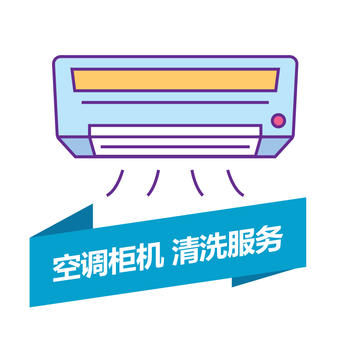 空调柜机清洗服务