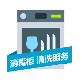 消毒柜清洗服务