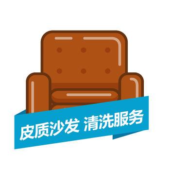皮质沙发清洗服务