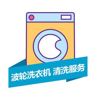 波轮洗衣机清洗服务