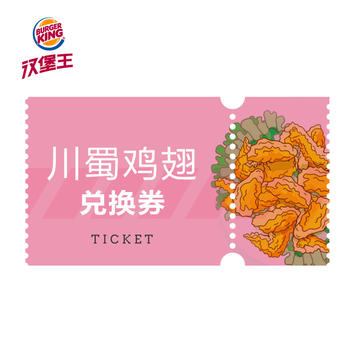 汉堡王川蜀鸡翅