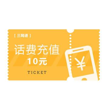 话费充值10元(三网通)