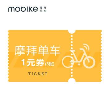 摩拜单车1元券(3张)