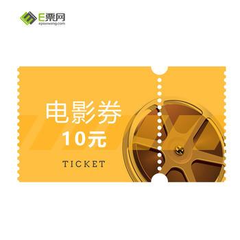 E票网10元电影券