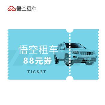悟空租车88元券
