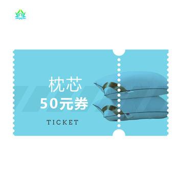 协盈优品枕芯50元券