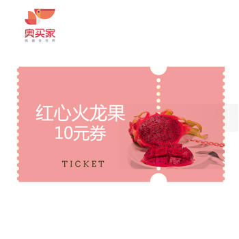 火龙果10元优惠券