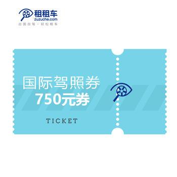750元国际驾照券