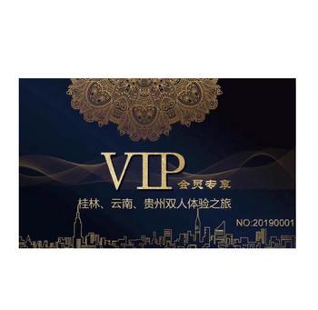 双人体验之旅VIP会员卡