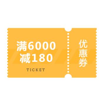 满6000减180优惠券