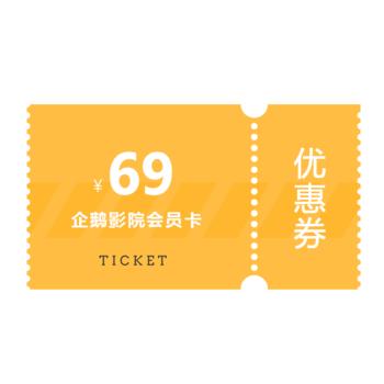 企鹅影视69元优惠券