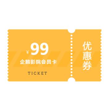 企鹅影视99元优惠券